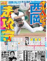 nikkan-sports